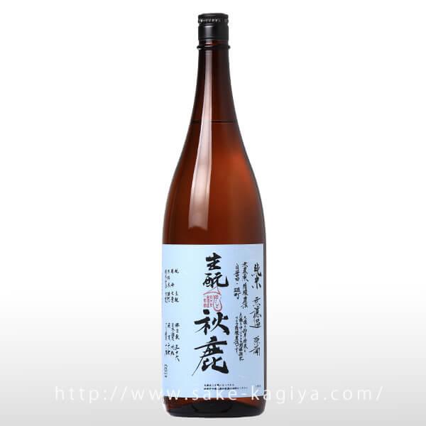 秋鹿 生もと 雄町 火入原酒 1.8L