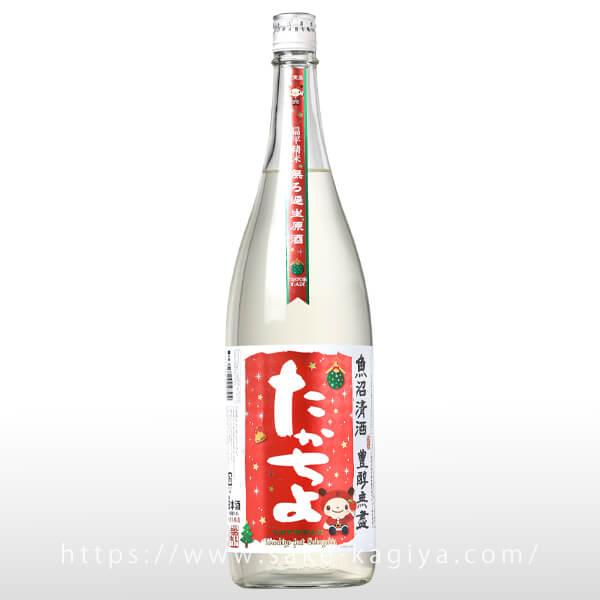 たかちよ 純米 Xmas&お正月 赤色にごり さかずきんちゃん 1.8L