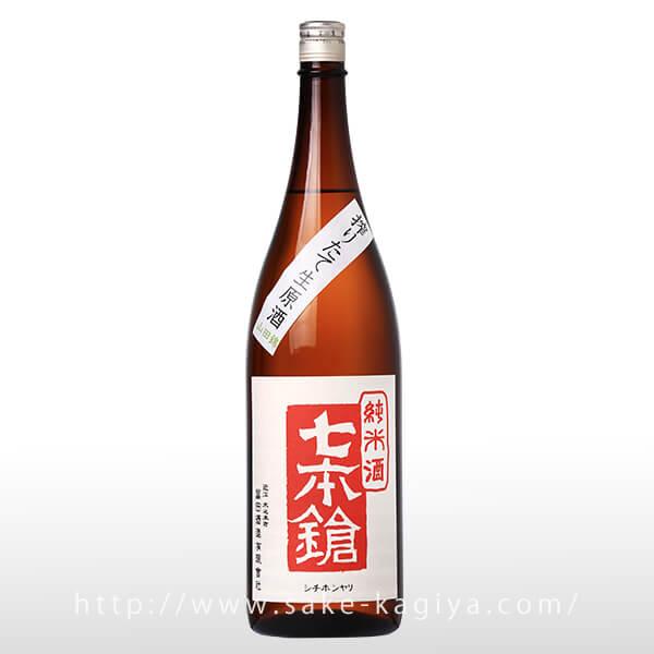 七本鎗 純米 山田錦 搾りたて 生原酒 1.8L
