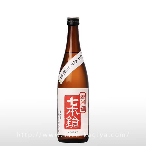 七本鎗 純米 山田錦 搾りたて 生原酒 720ml