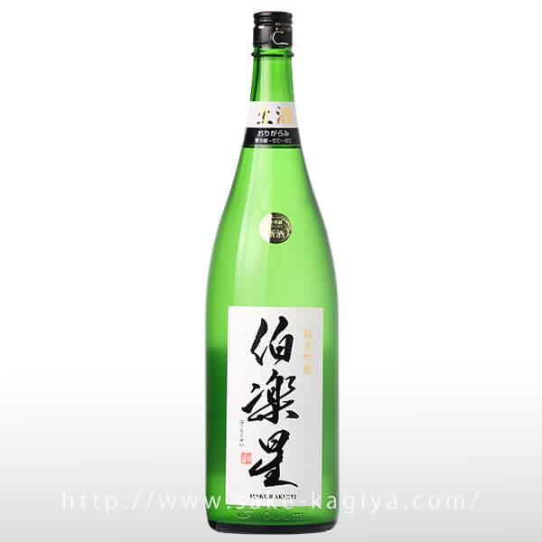伯楽星 純米吟醸 おりがらみ 生酒 1.8L
