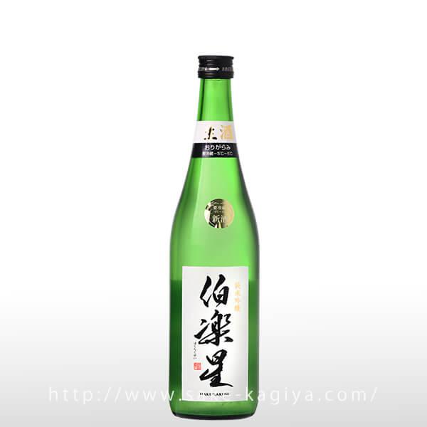 伯楽星 純米吟醸 おりがらみ 生酒 720ml
