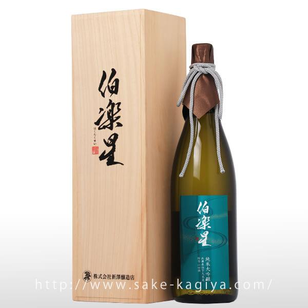 伯楽星 純米大吟醸 社下久米産山田錦 1.8L