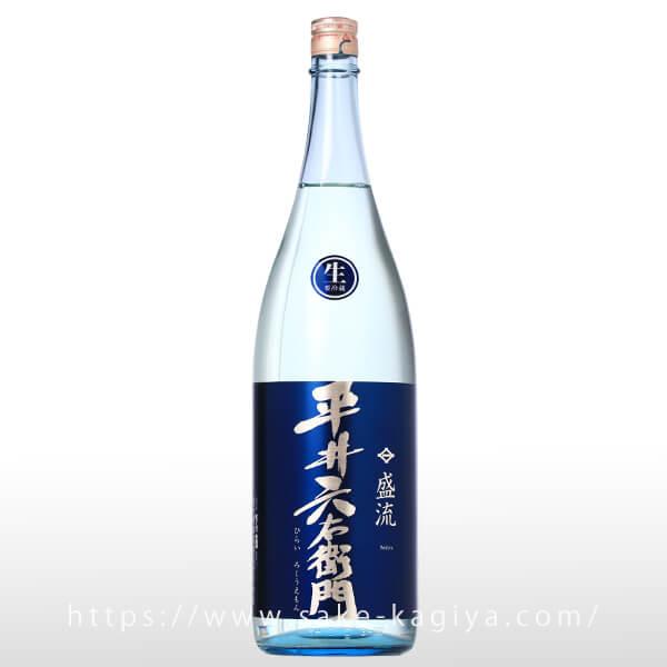 平井六右衛門 盛流 純米 生酒 1.8L