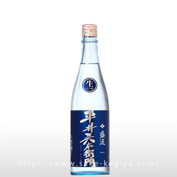 平井六右衛門 盛流 純米 生酒 720ml