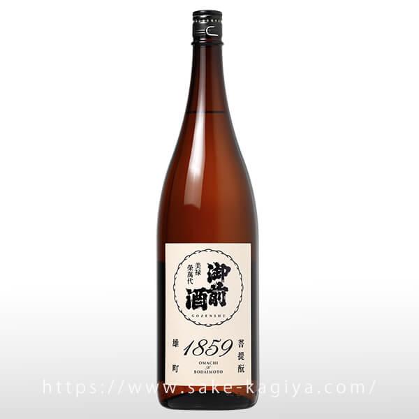 御前酒 1859 1.8L