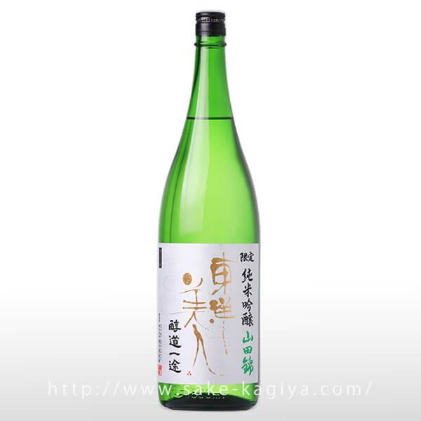東洋美人 限定純米吟醸 醇道一途 山田錦 1.8L
