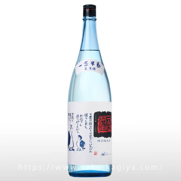 一念不動 特別純米 夏生酒 1.8L