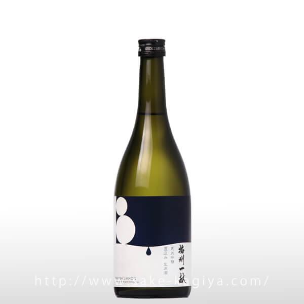 播州一献 純米吟醸 直汲み 生原酒 720ml