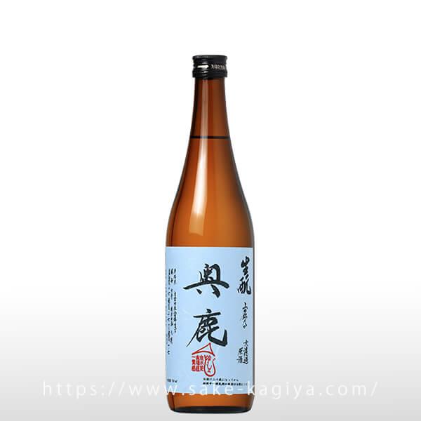 奥鹿 生もと 純米吟醸 火入原酒 720ml