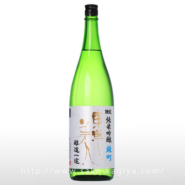 東洋美人 限定純米吟醸 醇道一途 雄町 1.8L