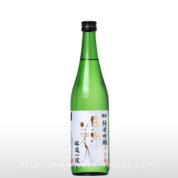 東洋美人 限定純米吟醸 醇道一途 千本錦 720ml
