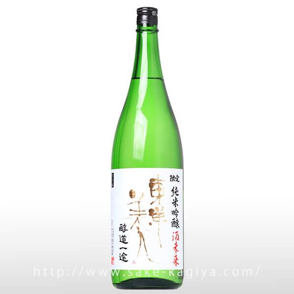 東洋美人 限定純米吟醸 醇道一途 酒未来 1.8L