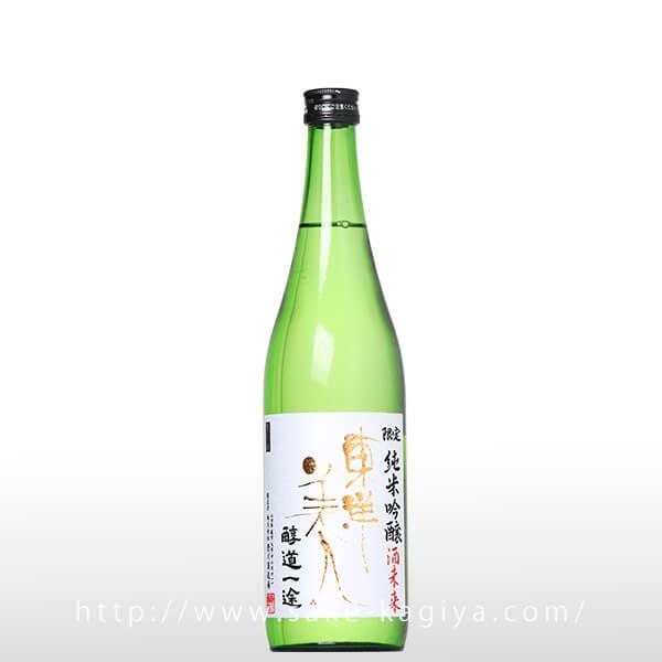 東洋美人 限定純米吟醸 醇道一途 酒未来 720ml