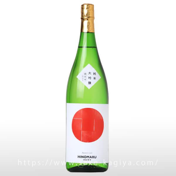 日の丸 HINOMARU 純米大吟醸 1.8L