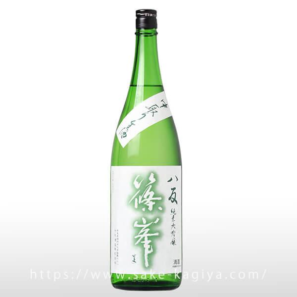 篠峯 八反 純米大吟醸 中取り 生酒 1.8L