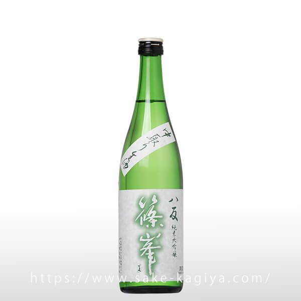 篠峯 八反 純米大吟醸 中取り 生酒 720ml