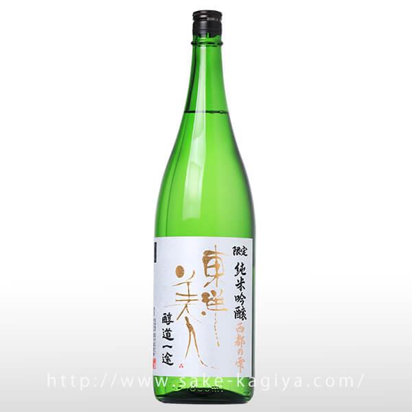 東洋美人 限定純米吟醸 醇道一途 西都の雫 1.8L