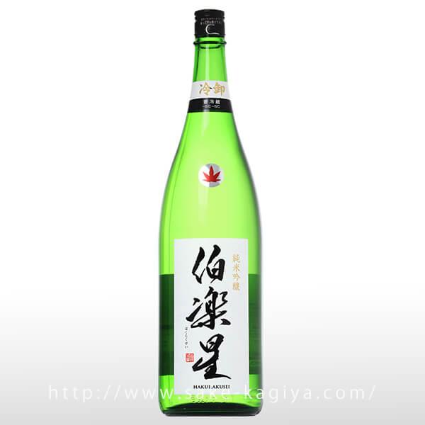 伯楽星 純米吟醸 冷卸 1.8L