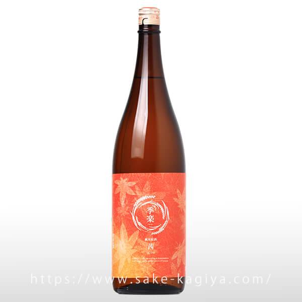 菊の司 季楽 純米原酒 茜 1.8L