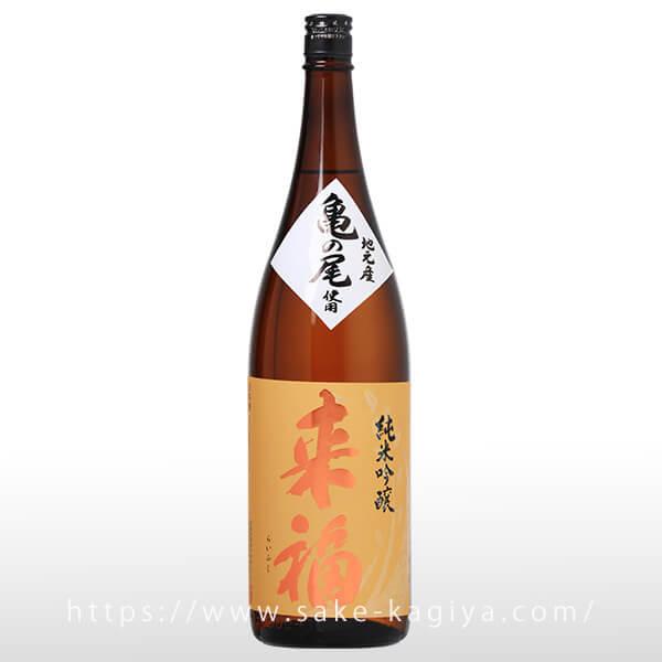 来福 亀の尾 純米吟醸 1.8L