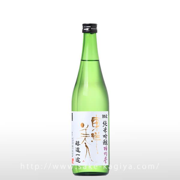 東洋美人 限定純米吟醸 醇道一途 羽州誉 720ml