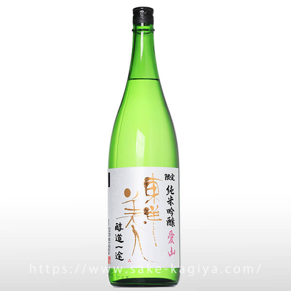 東洋美人 限定純米吟醸 醇道一途 愛山 1.8L