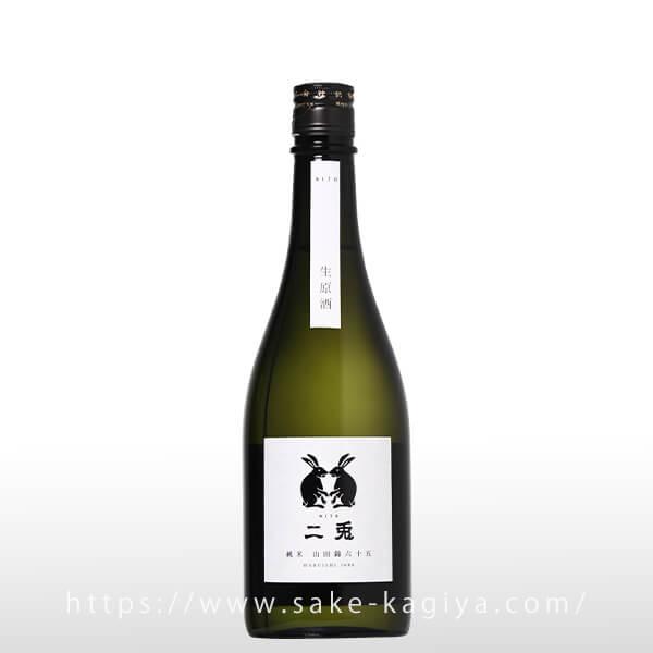 二兎 純米 山田錦 六十五 生酒 720ml