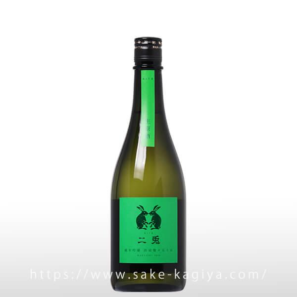 二兎 純米吟醸 出羽燦々 五十五 生酒 720ml