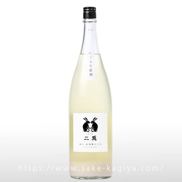 二兎 純米 山田錦 六十五 にごり生原酒 1.8L