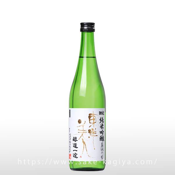 東洋美人 限定純米吟醸 醇道一途 直汲生 720ml