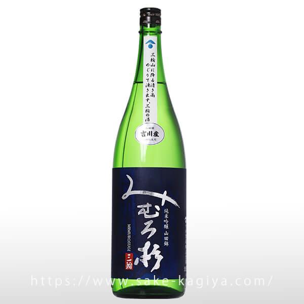 みむろ杉 純米吟醸 吉川産山田錦 火入 1.8L