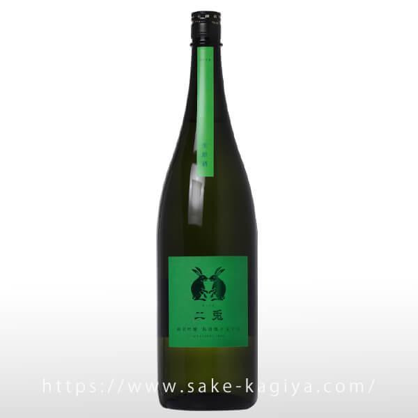 二兎 純米吟醸 出羽燦々 五十五 生酒 1.8L