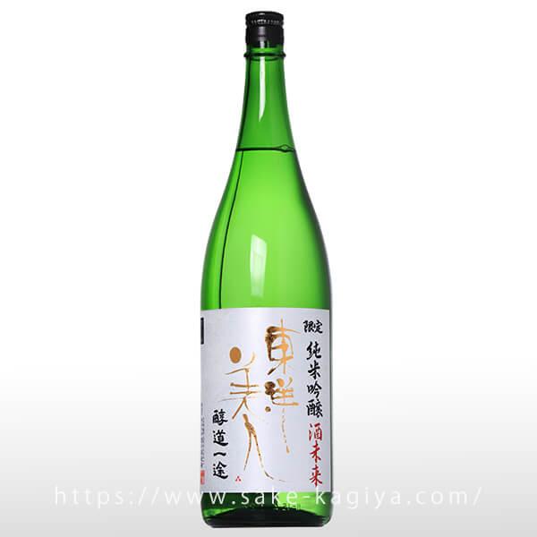 東洋美人 限定純米吟醸 醇道一途 槽垂れ生 酒未来 1.8L