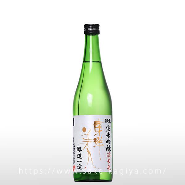 東洋美人 限定純米吟醸 醇道一途 槽垂れ生 酒未来 720ml