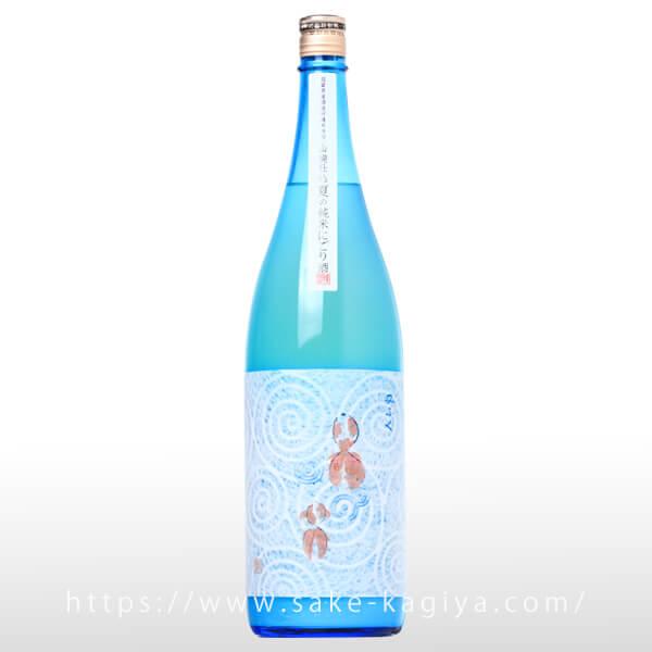 美冨久 山廃純米 夏にごり 金魚ラベル 火入 1.8L