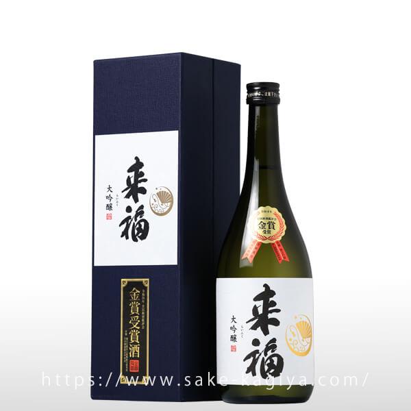 来福 大吟醸 金賞受賞酒 720ml