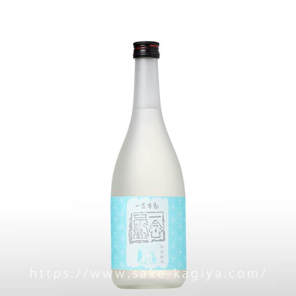 一念不動 特別純米 夏酒 火入 720ml