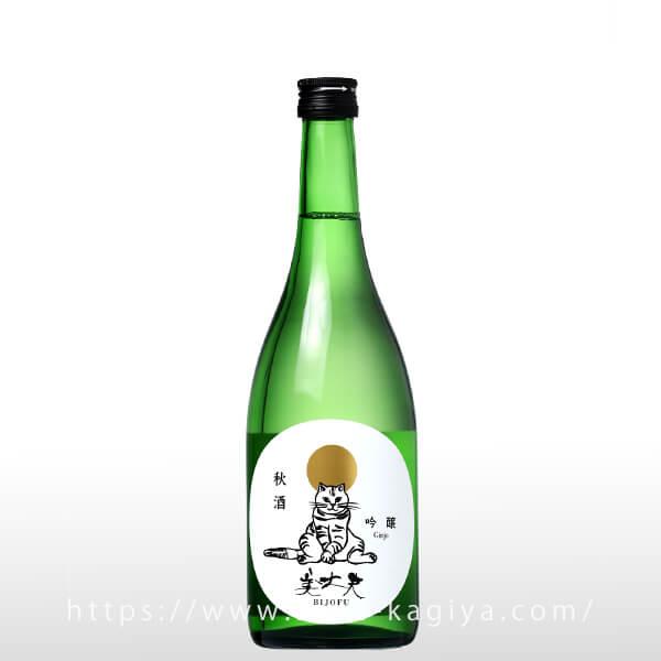 美丈夫 吟醸 秋酒 720ml