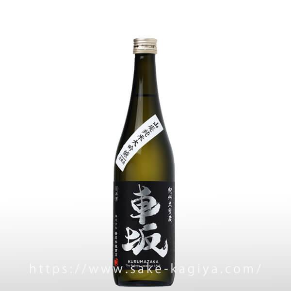 車坂 山廃純米大吟醸 生酒 720ml