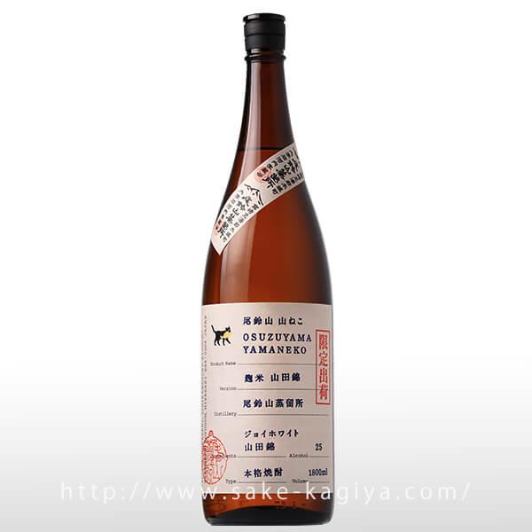 山ねこ 麹米山田錦 1.8L