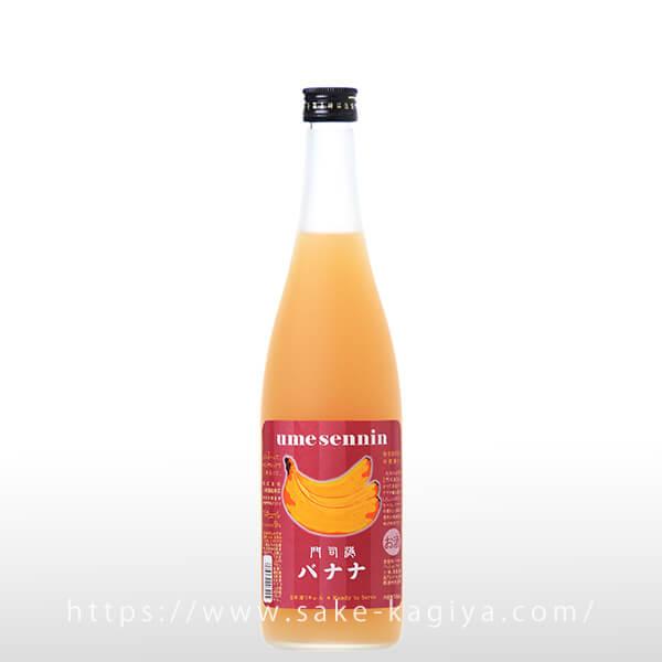 梅仙人 門司港 バナナ梅酒 720ml