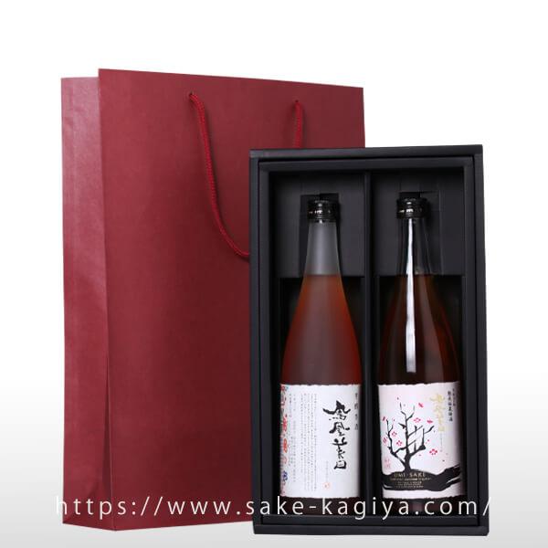 鳳凰美田 秘蔵梅酒・芳醇あんず酒 ギフトセット