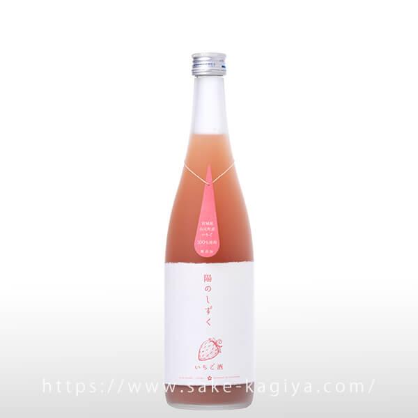 陽のしずく いちご酒 720ml