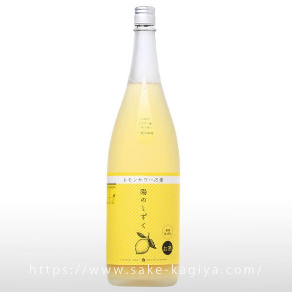 陽のしずく レモンサワーの素 1.8L