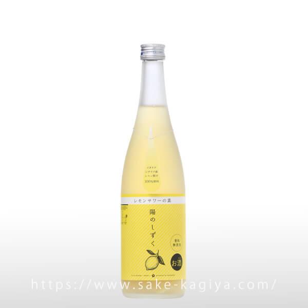 陽のしずく レモンサワーの素 720ml