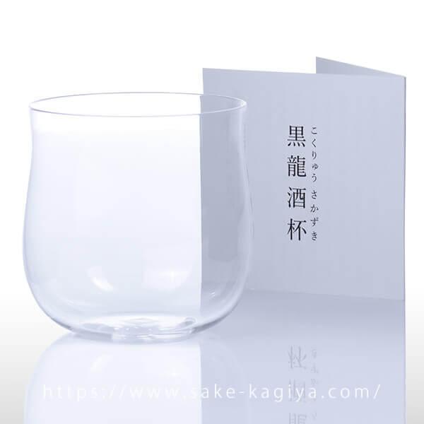 黒龍 酒杯