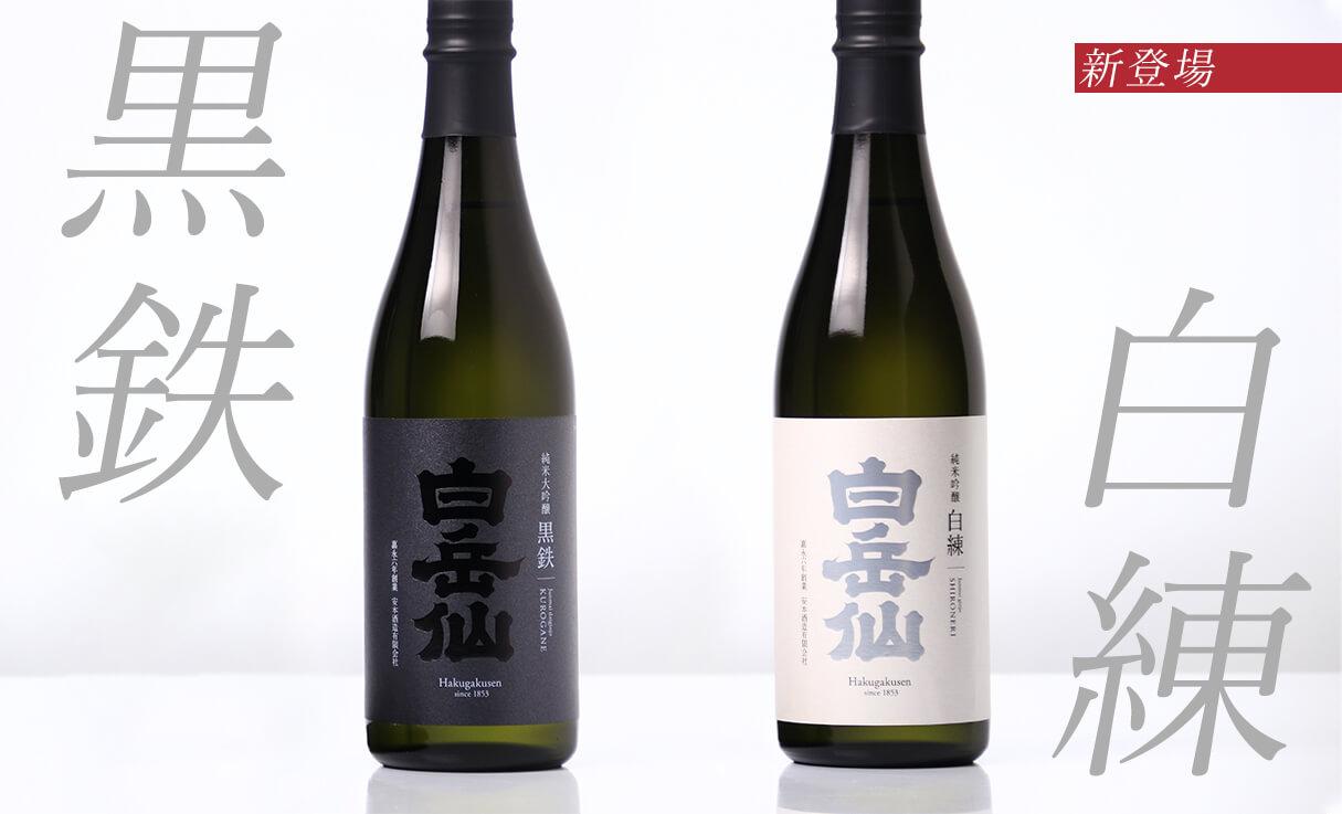 白岳仙 純米吟醸 白練 SHIRONERI/白岳仙 純米大吟醸 黒鉄 KUROGANE