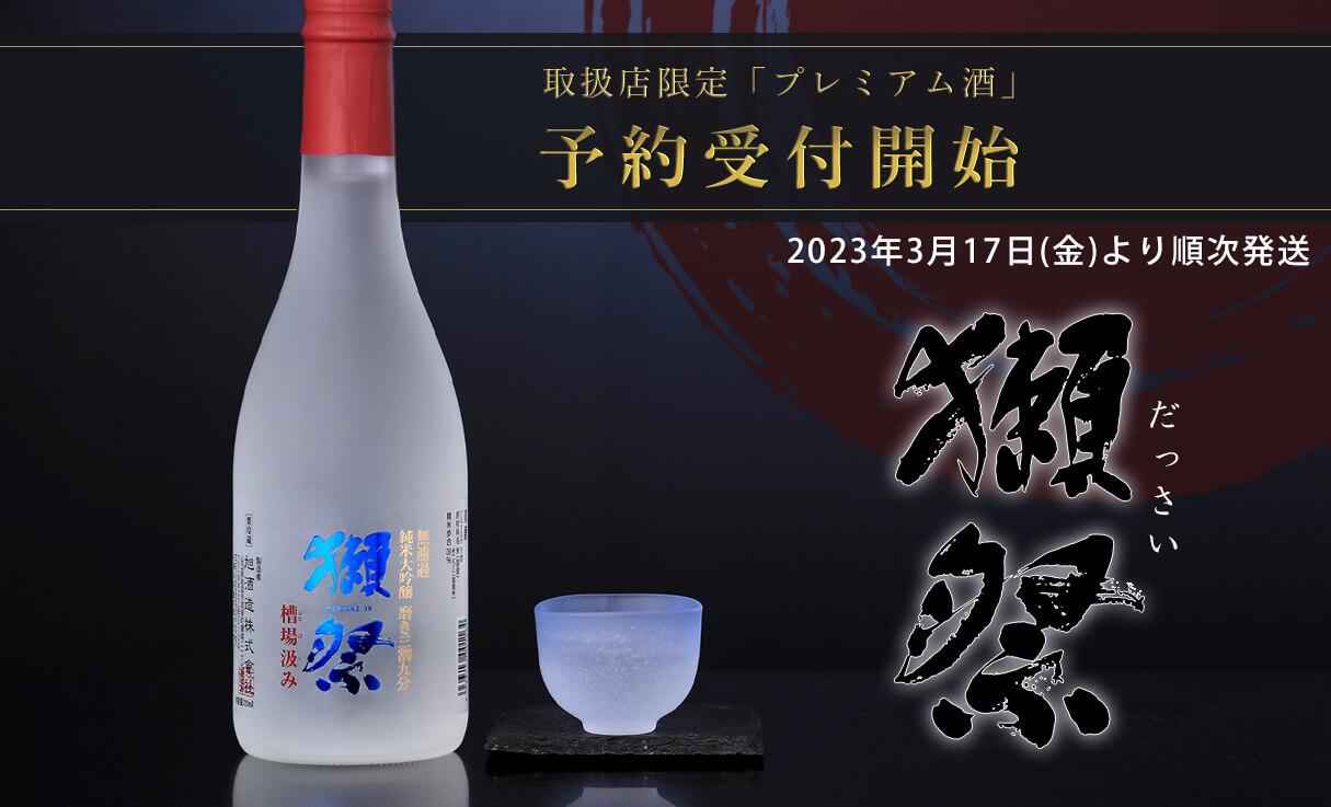【予約商品】獺祭 純米大吟醸 三割九分 槽場汲み