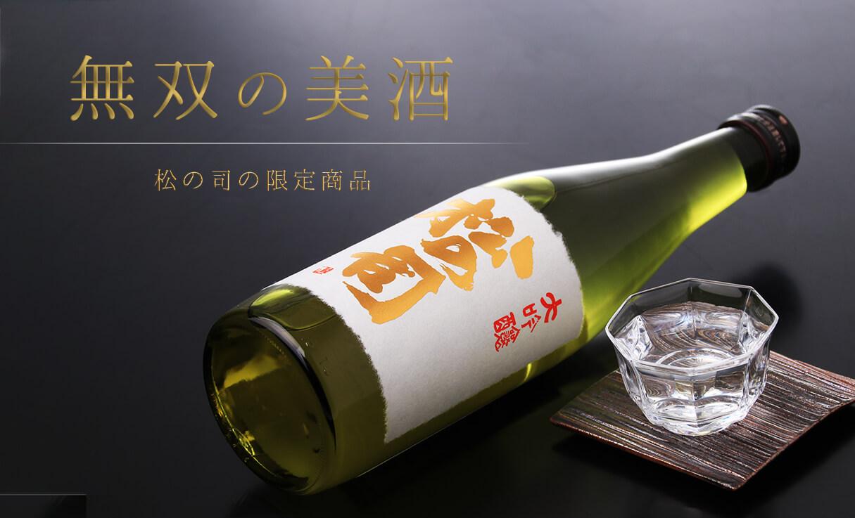 松の司 出品大吟醸酒 斗瓶囲い